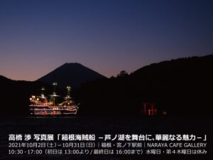 箱根:写真展『箱根海賊船』-芦ノ湖を舞台に、華麗なる魅力-