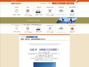 2021-09-06 箱根海賊船公式ホームページ