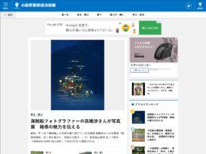 2021-09-06 小田原箱根経済新聞