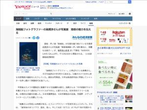 2021-09-06 Yahoo!ニュース