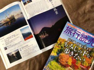 2021-08-27 旅行読売10月号「海賊船がある風景」