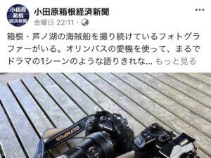 小田原箱根経済新聞Facebook「まもなく記事完成予定」