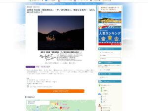 2021-10-11 旅と写真.com
