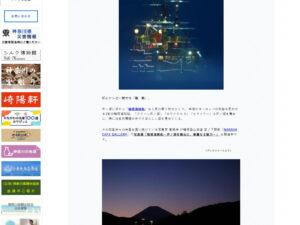 2021-10-07 観光かながわNOW(神奈川県観光協会)