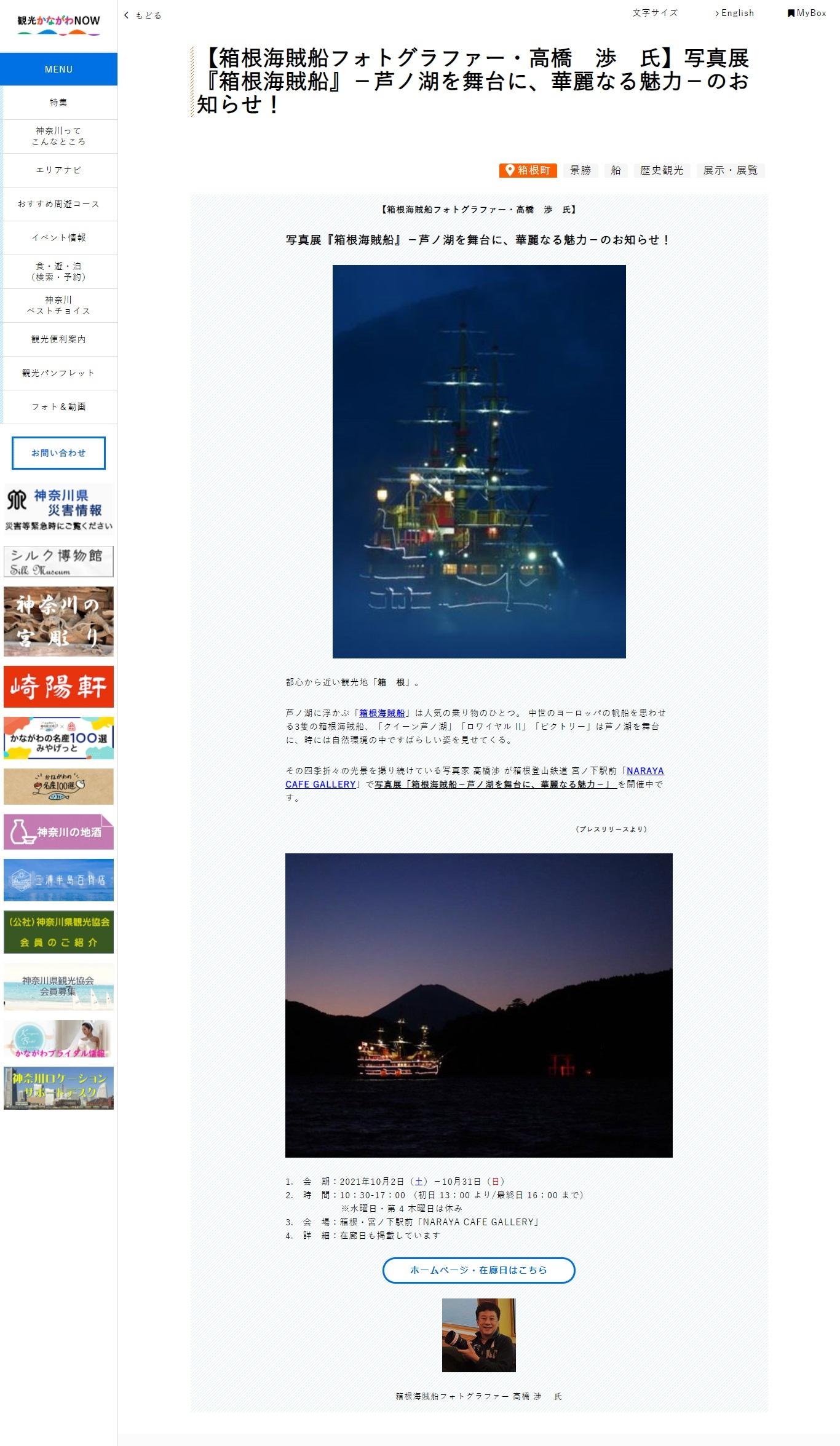 【箱根海賊船フォトグラファー・高橋 渉 氏】