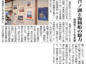 2021-10-23 「タウンニュース」小田原・箱根・湯河原・真鶴版