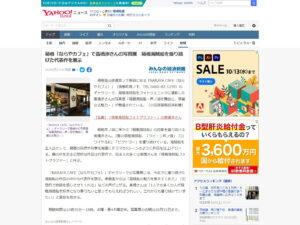 2021-10-10 Yahoo!ニュース